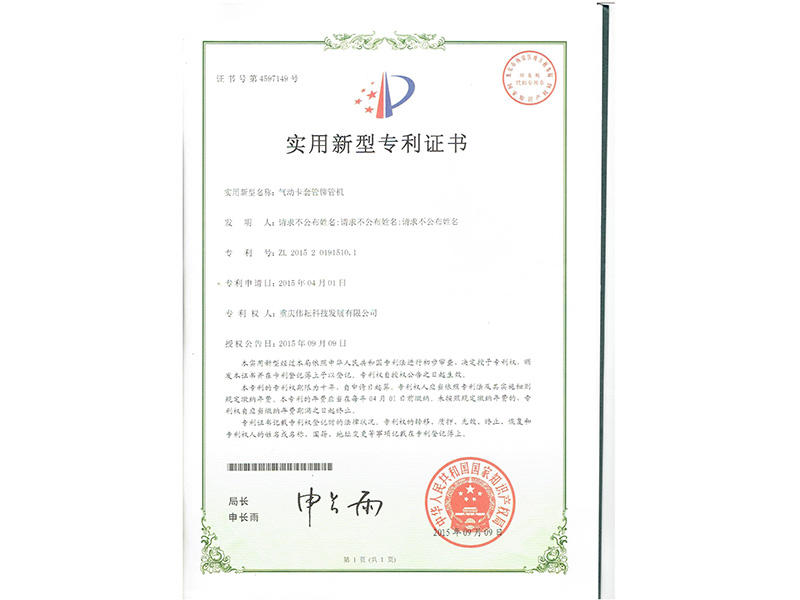 Practical Patent Certificate-2